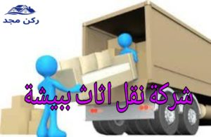شركة نقل اثاث ببيشة