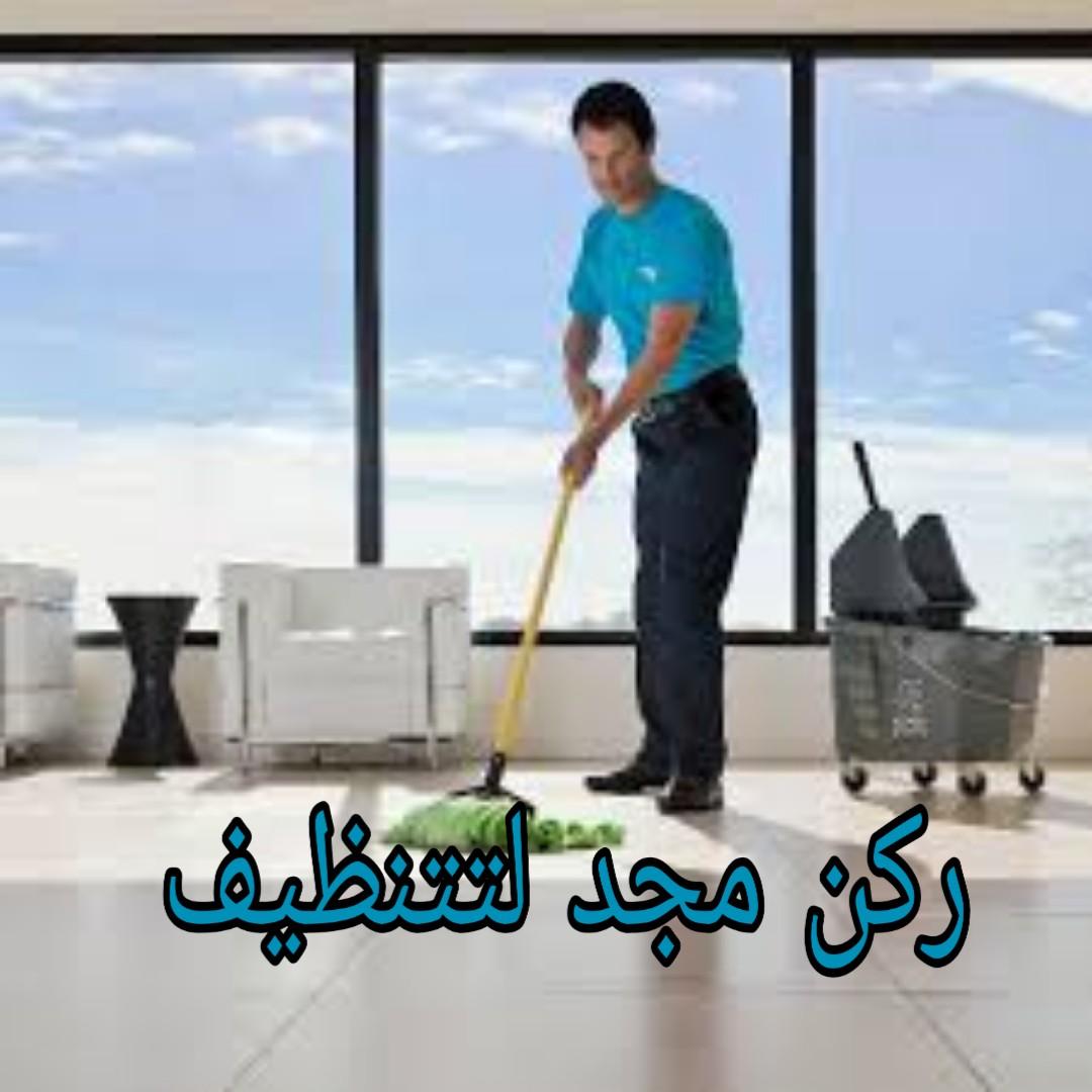 شركة تنظيف فلل بالقصيم