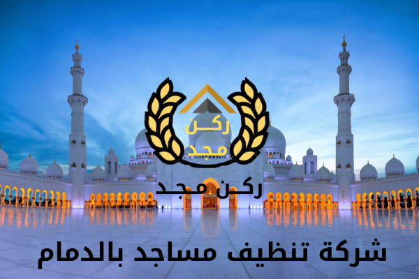 شركة تنظيف مساجد بالدمام