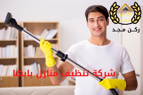 خدمة تنظيف منازل بابها